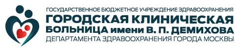 ГБУЗ ГКБ имени В.П. Демихова ДГЗМ