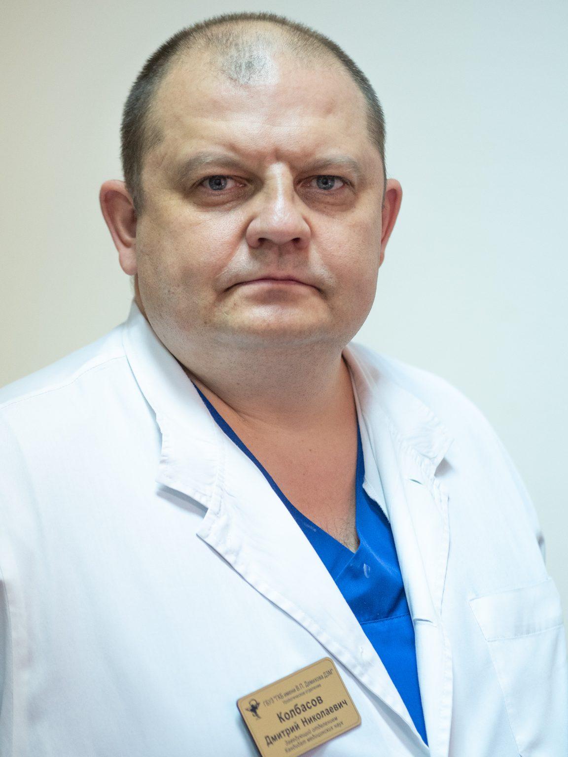 Колбасов Дмитрий Николаевич