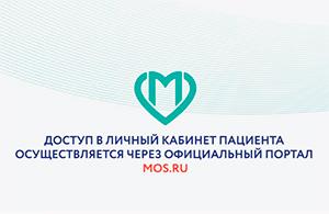 Доступ в личный кабинет пациента на mos.ru