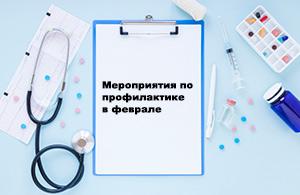 Меровприятие по профилактике в феврале