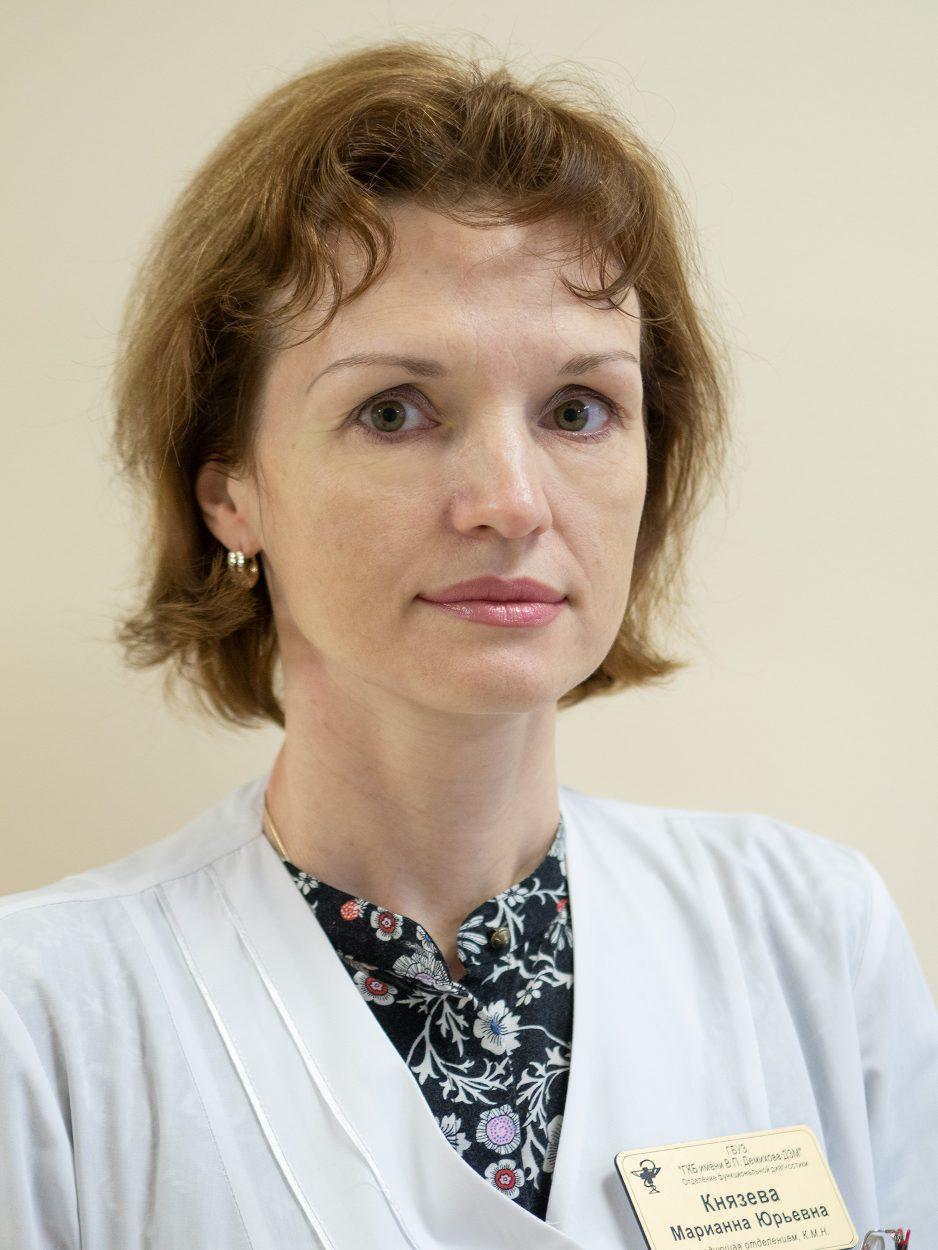 Князева Марианна Юрьевна