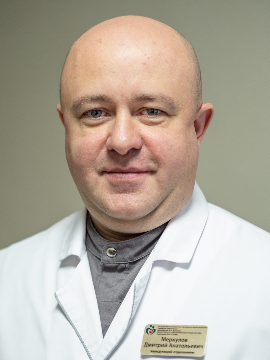 Меркулов Дмитрий Анатольевич