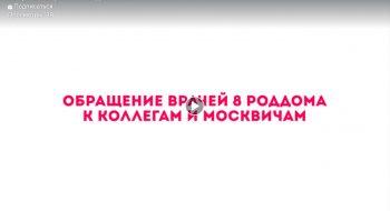 Городская клиническая больница имени В.П. Демихова: наш профессиональный долг - защитить горожан.