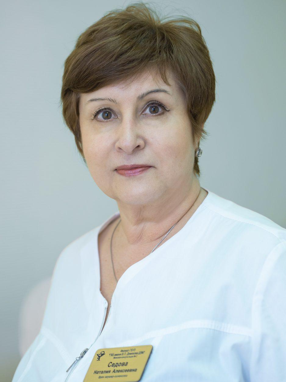 Седова Наталья Алексеевна