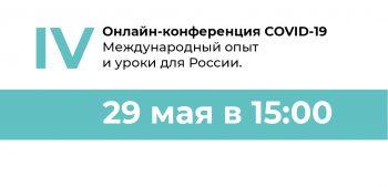 IV Онлайн-конференция COVID-19