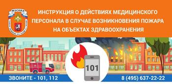 При пожаре звонить 101, 112