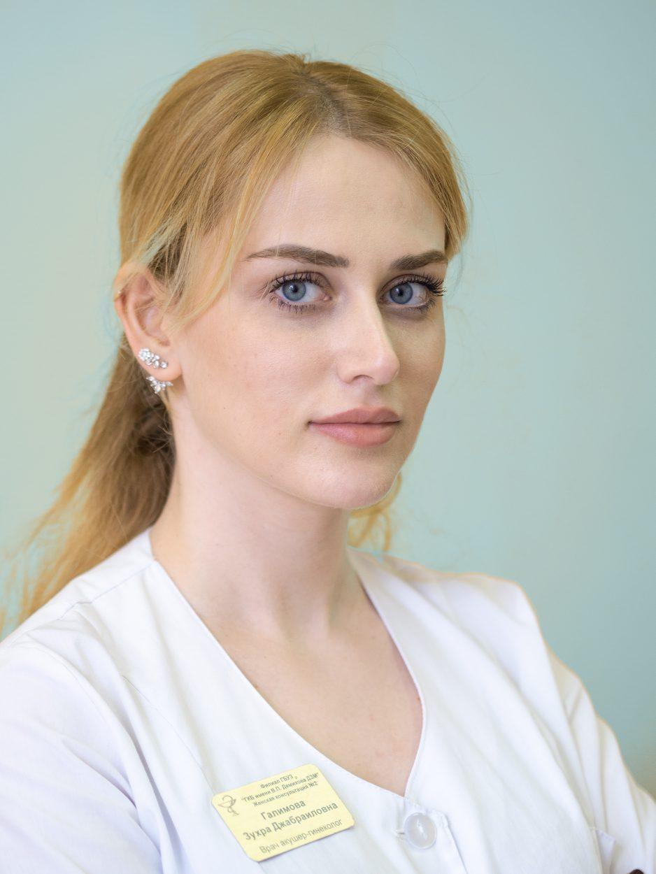 Галимова Зухра Джибраиловна