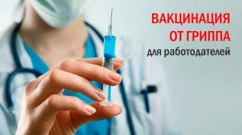 Вакцинация от гриппа для работодателей