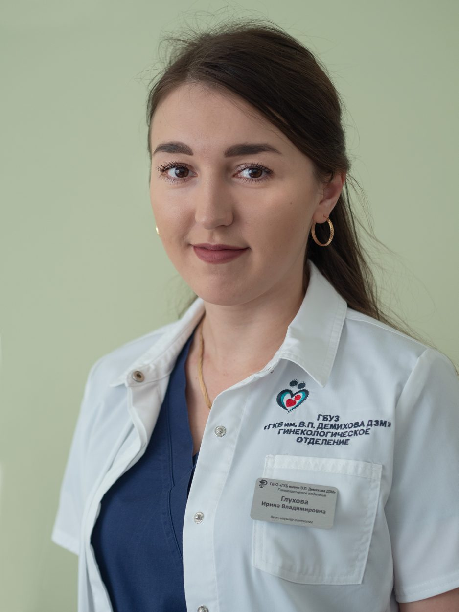Глухова Ирина Владимировна