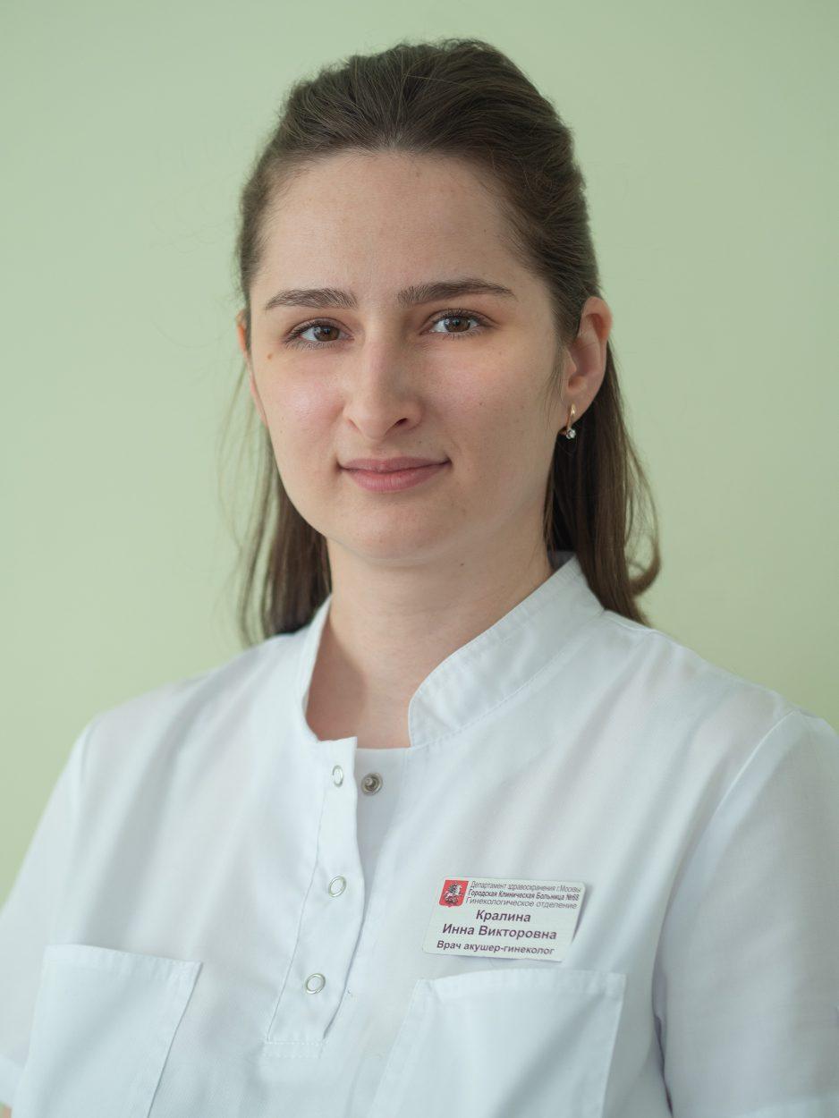 Кралина Инна Викторовна