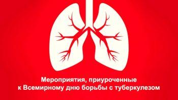 информация о мероприятиях приуроченных к всемирному дню борьбы с туберкулезом 2021