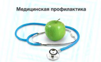 Медицинская профилактика