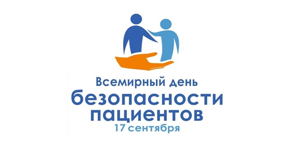 всемирный день безопасности пациента 17 сентября