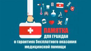 Памятка для граждан о гарантиях оказания первой медицинской помощи