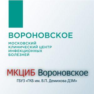 МКЦИБ Вороновское
